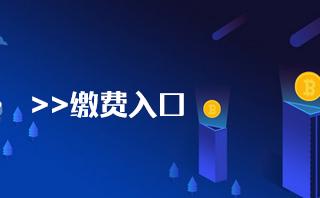 2019年上海市公务员考试费用缴费入口