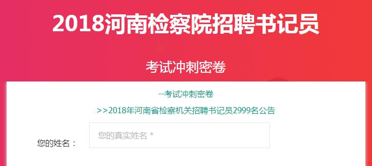 2018河南检察院招聘书记员冲刺密卷下载