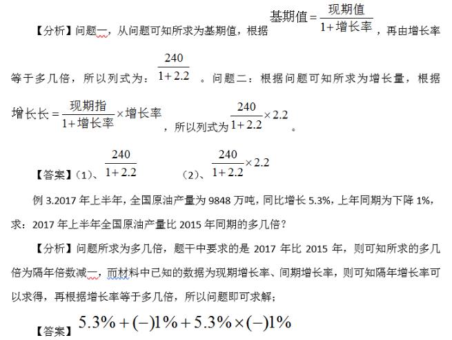 2019年天津公务员考试行测资料分析:倍数与增长率问题