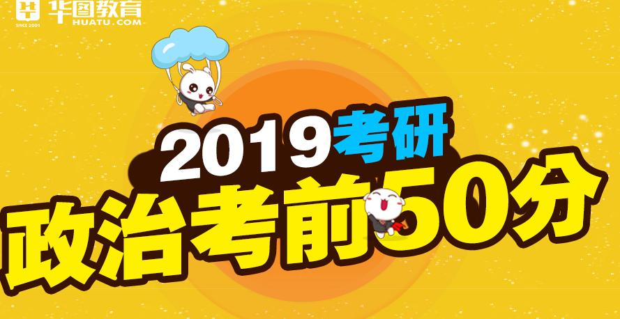 2019考研政治考前50分资料下载