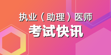 2019年执业(助理)医师资格考试行业快讯
