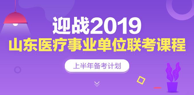 2019年山东医疗事业单位统考笔/面试辅导课程
