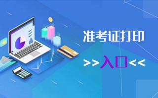 2018河南郑州市公安局辅警准考证打印入口