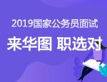 2018北京华图线下讲座活动