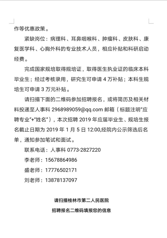 桂林市第二人民医院招聘