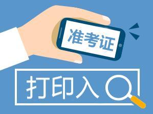 2018通辽市卫生系统招聘工作人员准考证打印入口