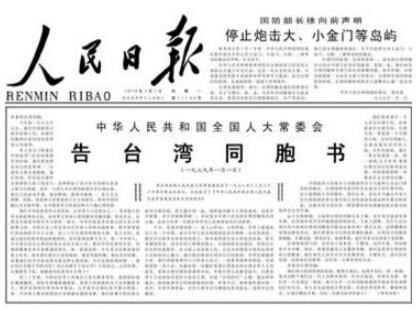 2019年省公务员考试申论政治热点: