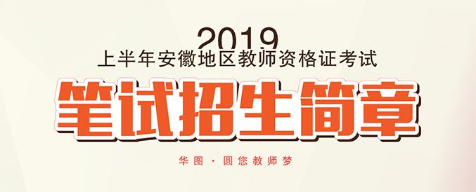 2019安徽教师资格证笔试辅导课程