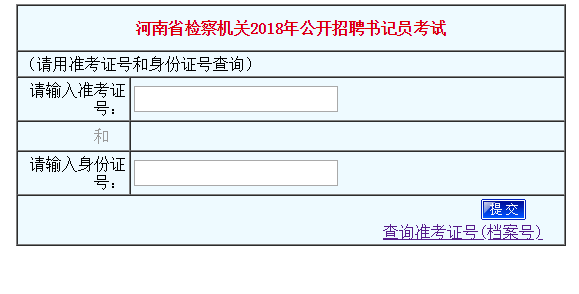 2018河南检察院招聘书记员成绩查询