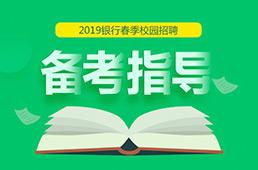 2019银行春季校园招聘备考指导