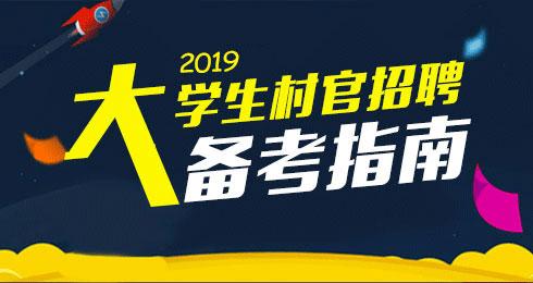 2019大学生村官招聘备考指南