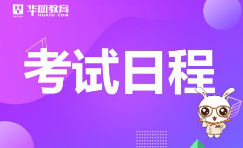 2019重庆九龙坡事业单位招聘691人考试日程