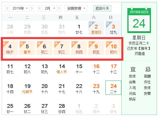 2019年放假安排时间表日历出炉!元旦春节假期安排早知道