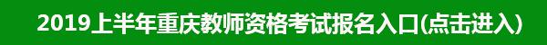 2019年重庆教师资格考试报名入口