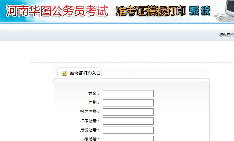 2018河南检察院招聘书记员准考证打印模板