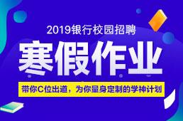 2019银行春季校园招聘寒假作业
