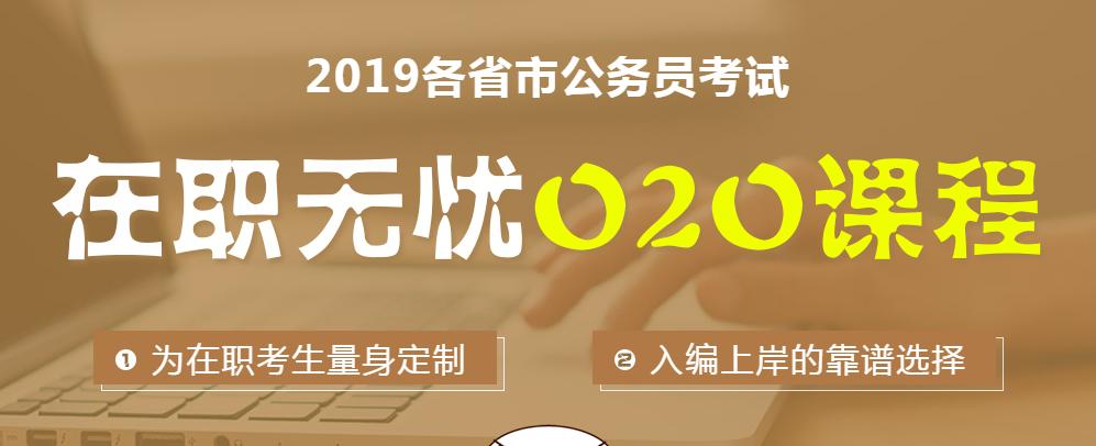 2019国考面试培训-在职无忧O2O班
