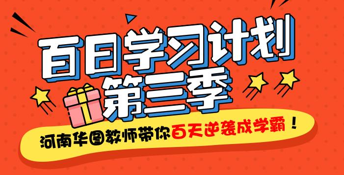 2019河南招教百日学习计划第三季