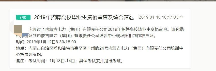 2019内蒙古电力资格审查及考试时间通知