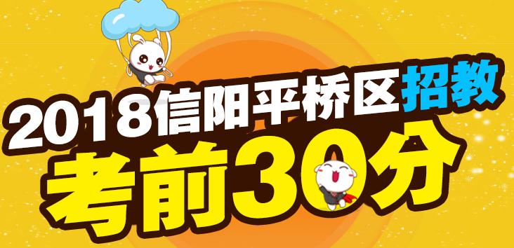 2018信阳平桥区招教考前30分资料