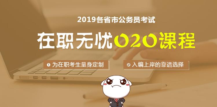 2019国考面试在职无忧O2O课程