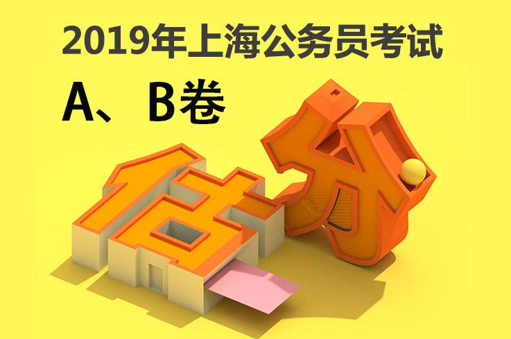 2019年上海公务员行测A|B卷估分