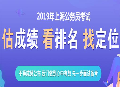 2019上海公务员行测申论解析|在线估分