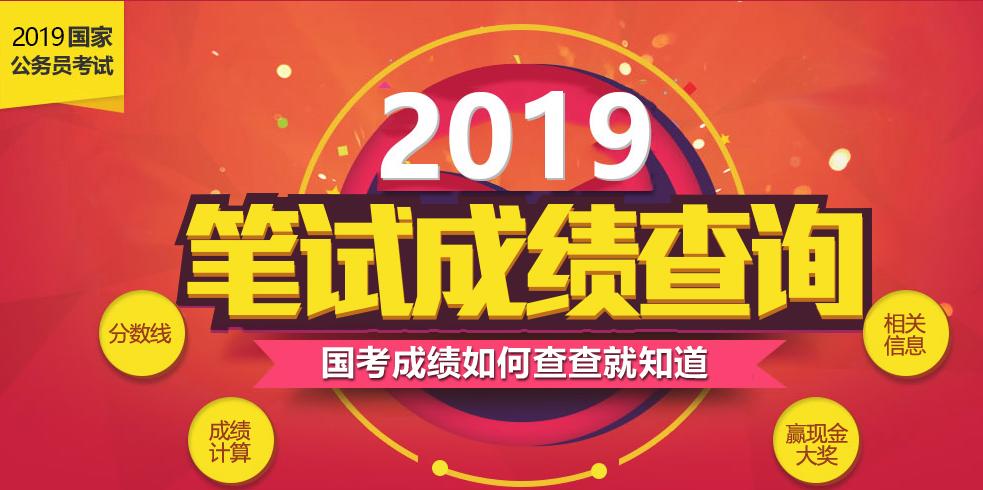 2019��家公��T考�成�排名查�