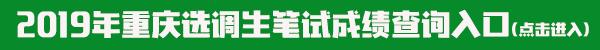 2019年重庆选调生考试成绩查询入口