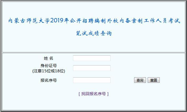2019内蒙古师范大学招聘编制外校内备案制工作人员笔试成绩查询入口