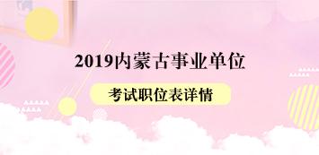 2019内蒙古事业单位考试职位表