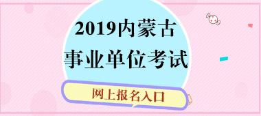 2019内蒙古事业单位考试报名入口