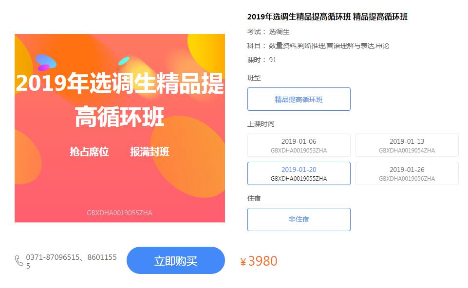 2019河南选调生考试培训精品提高循环班
