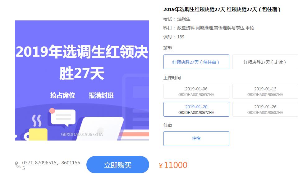 2019河南选调生考试培训辅导班