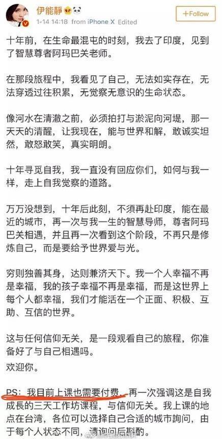 2019公考申论热点:伊能静推荐课被