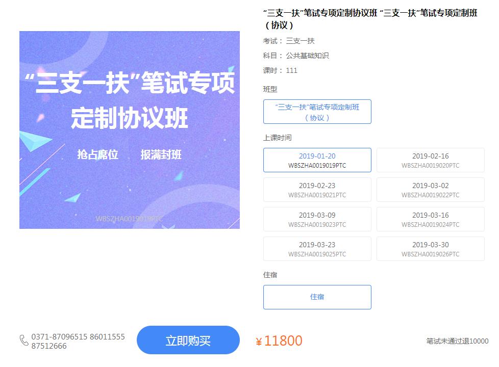 2019河南三支一扶考试培训辅导课