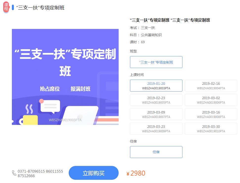 2019河南三支一扶考试培训辅导课程