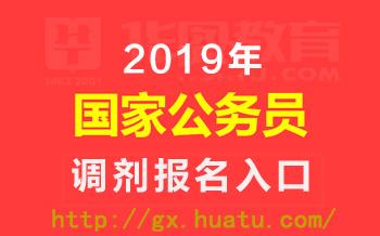 2019国家公务员老葡京手机投注平台调剂报名入口