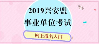 2019兴安盟事业单位考试报名入口