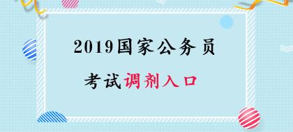 2019国家公务员考试调剂入口
