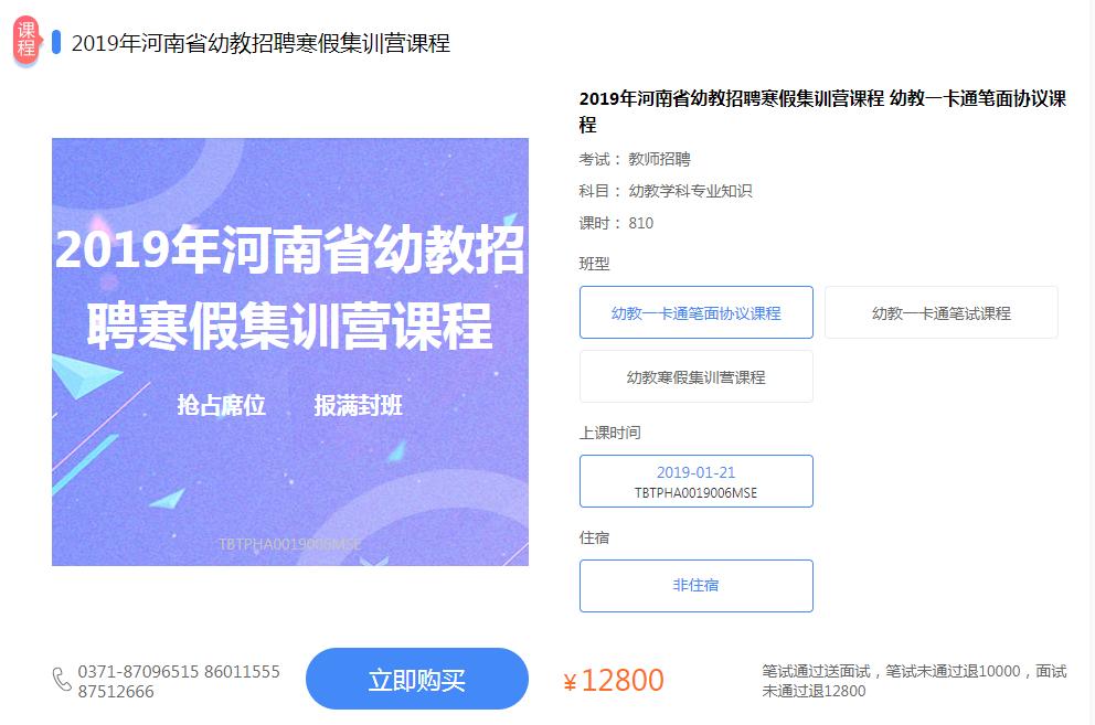 2019年河南省幼教招聘寒假集训营课程