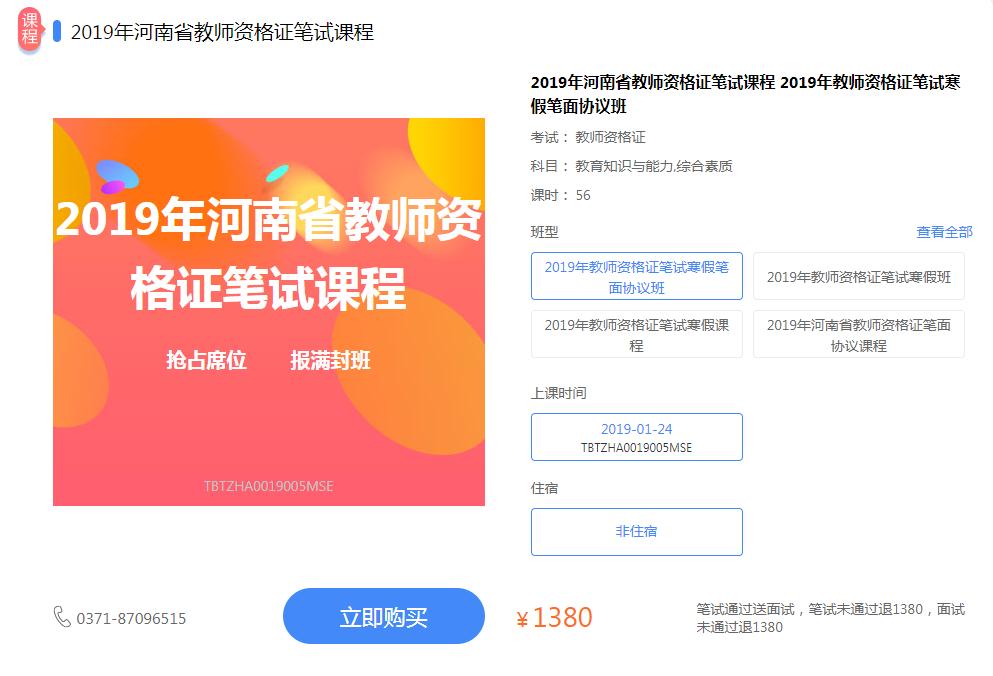 2019年河南教���Y格培��n程