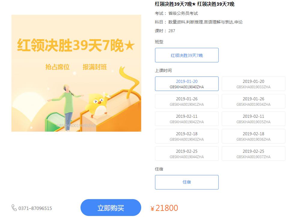 2019河南公务员考试培训课程