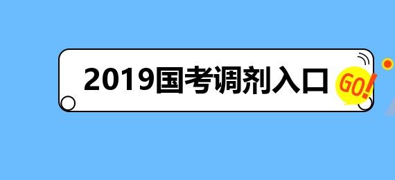 2019年国家公务员考试调剂入口》》