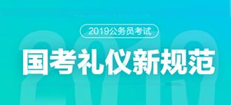 2019年国考面试礼仪新规范