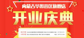兴和 敖汉华图开业大庆 现场豪礼享不停