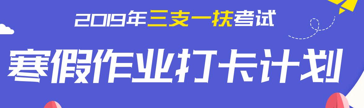 2019河南三支一扶必威体育 betwayapp寒假作业打卡计划