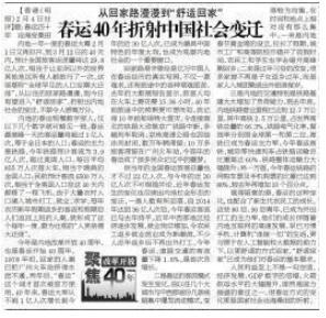2019省考申论热点:春运正式开启 春