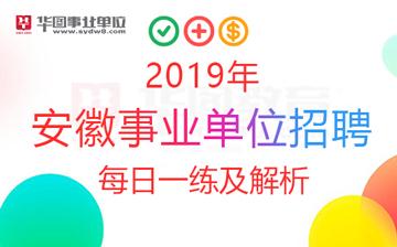 2019安徽事業單位招聘考試每日一練及解析