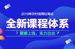 2019农信社备考